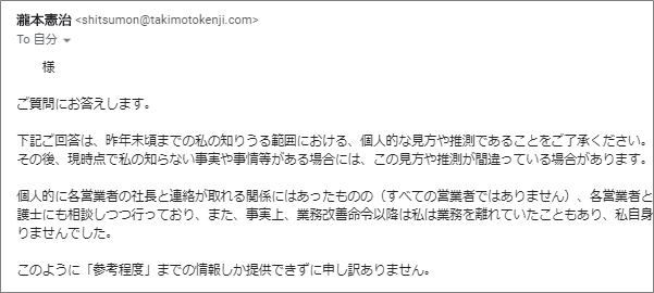 瀧本前社長からの回答