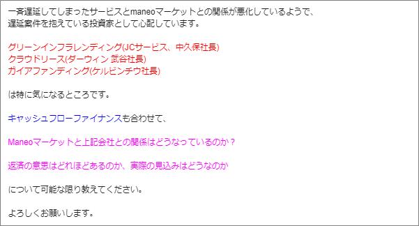 瀧本前社長への質問