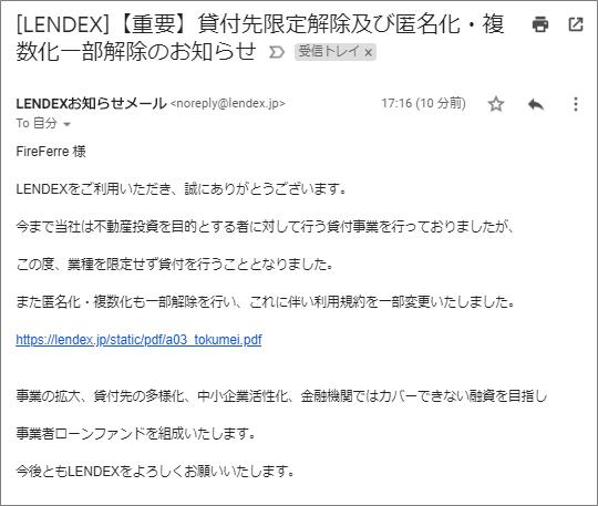 LENDEX匿名化一部解除