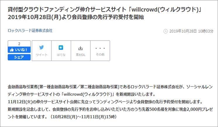 willcrowd2000円プレゼントキャンペーン01
