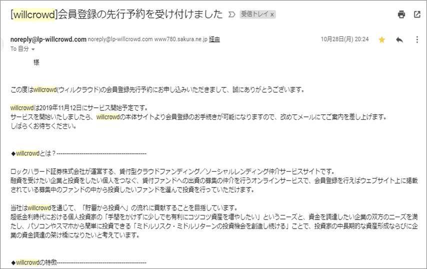 willcrowd2000円プレゼントキャンペーン02