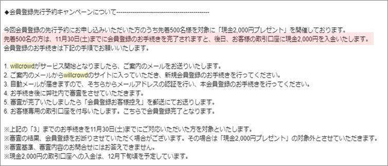 willcrowd2000円プレゼントキャンペーン03