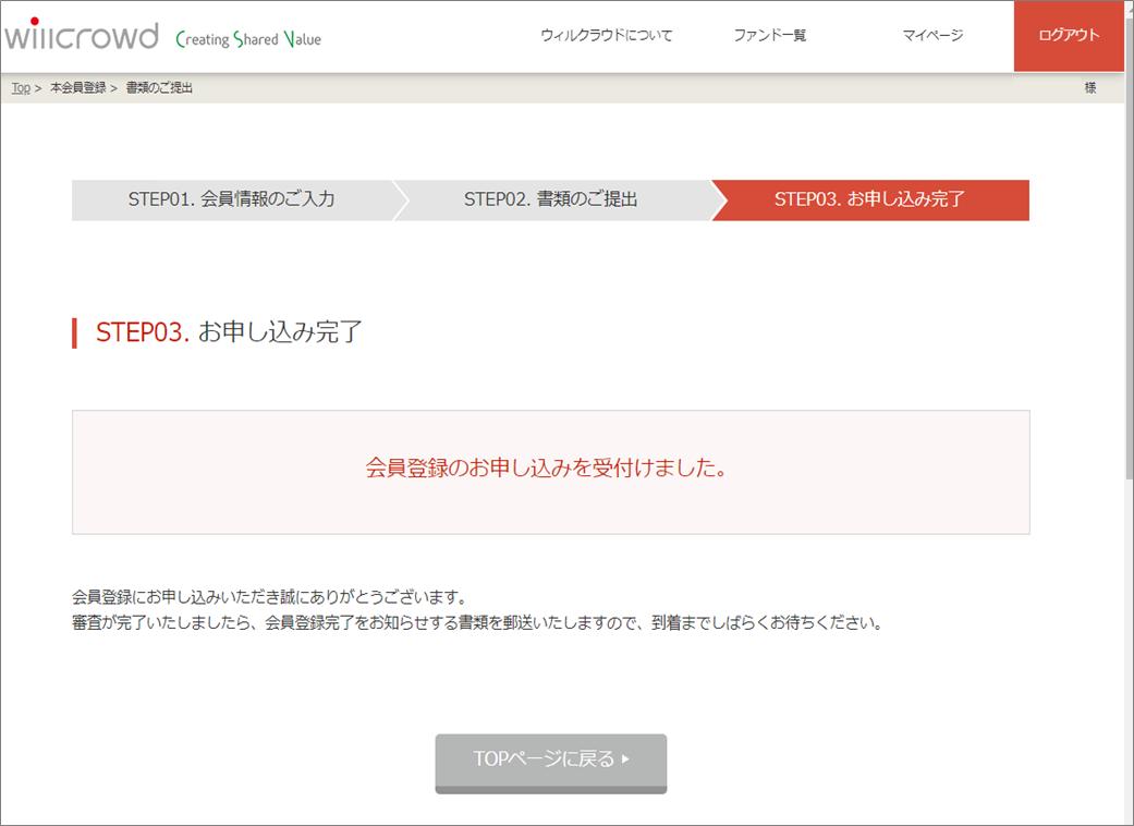willcrowd2000円プレゼントキャンペーン04