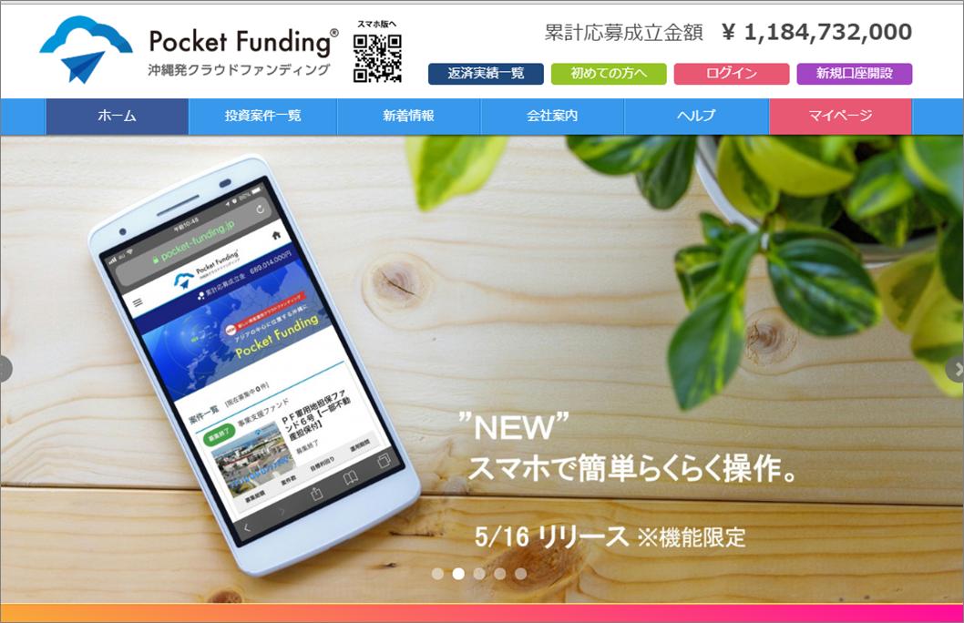 ポケットファンディング_スマートフォン対応