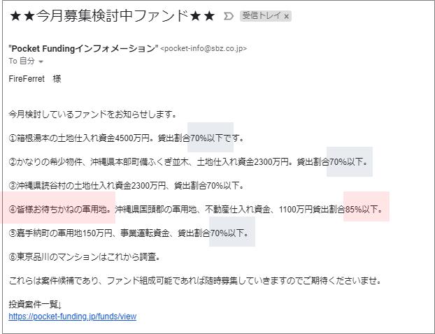 ポケットファンディング_募集検討告知