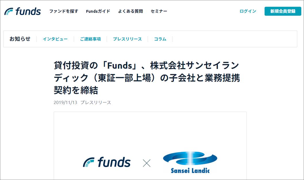 Fundsを運営するクラウドポートが、東証一部上場のサンセイランディック社の子会社、株式会社サンセイランディックファンディングと業務提携