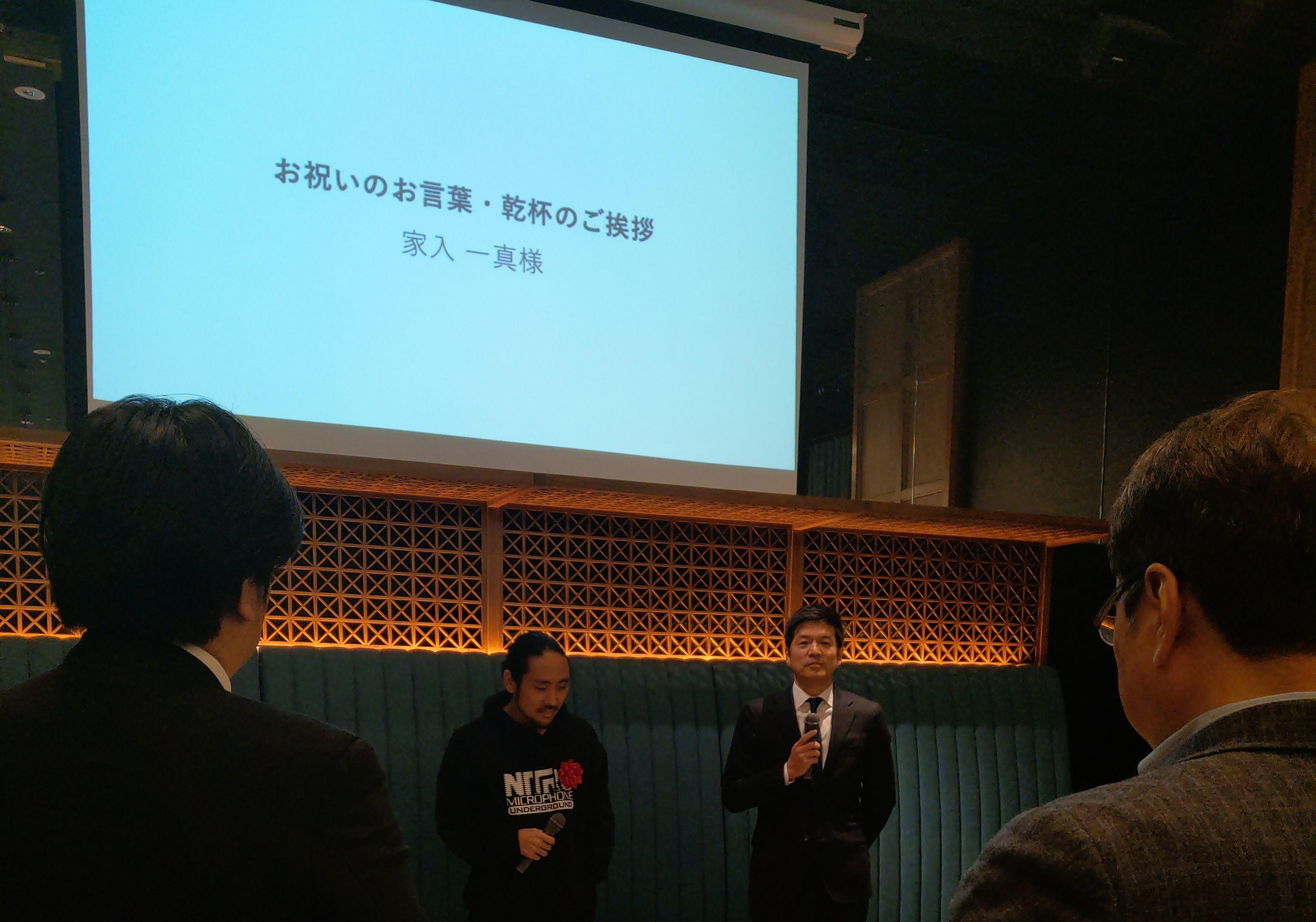 出版パーティーにおいて伊藤慎佐仁CEOと家入一真社長からの挨拶