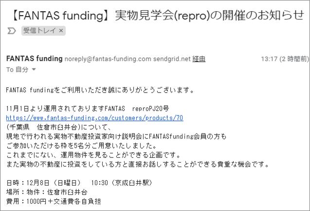 Fantas Funding実物見学会