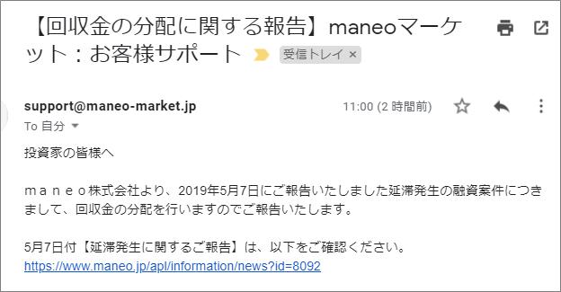 maneo宝塚案件遅延分配