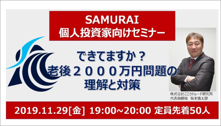 samuraiセミナー資産2千万円用意