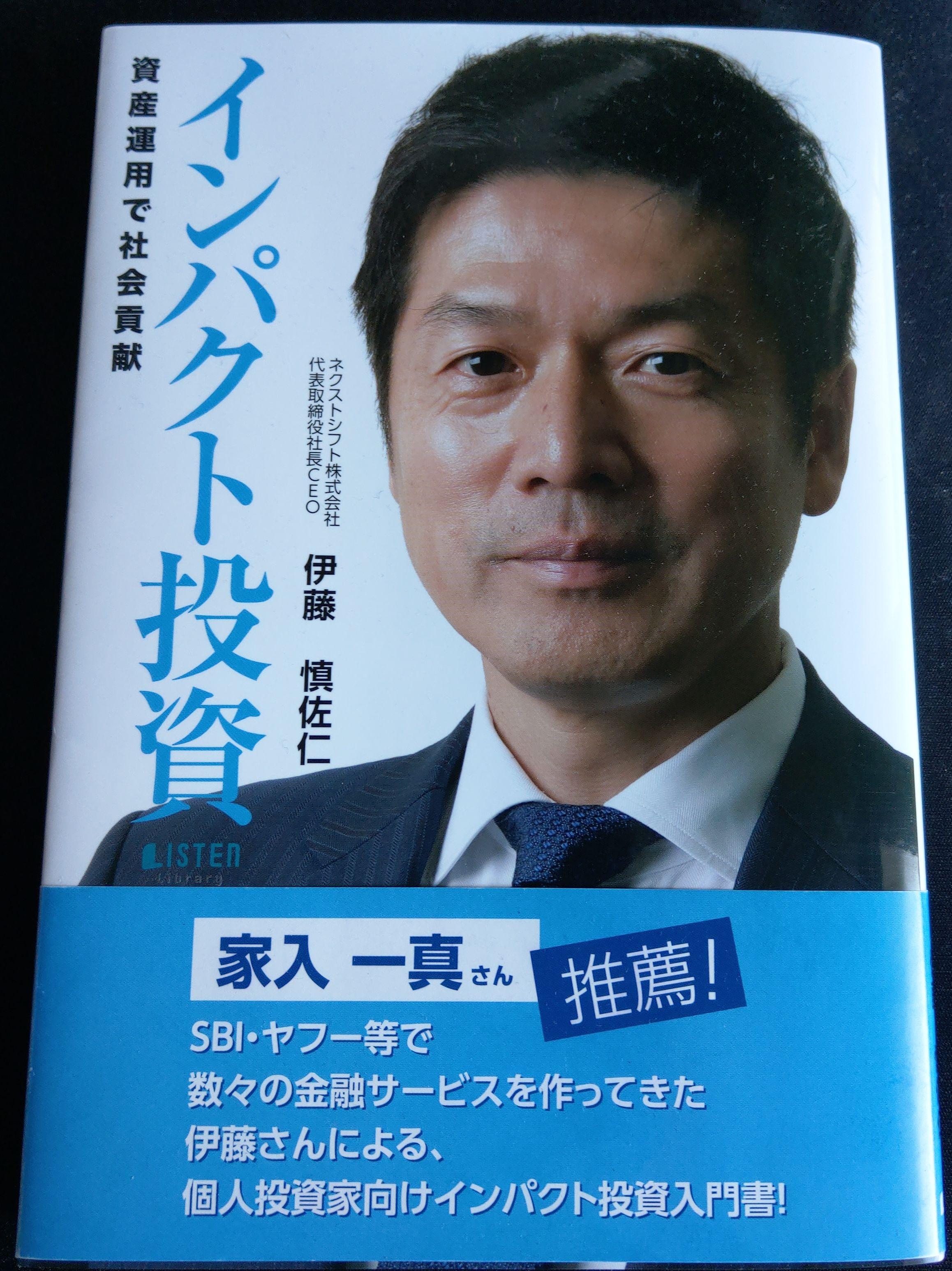 伊藤慎佐仁CEO_インパクト投資 資産運用で社会貢献01