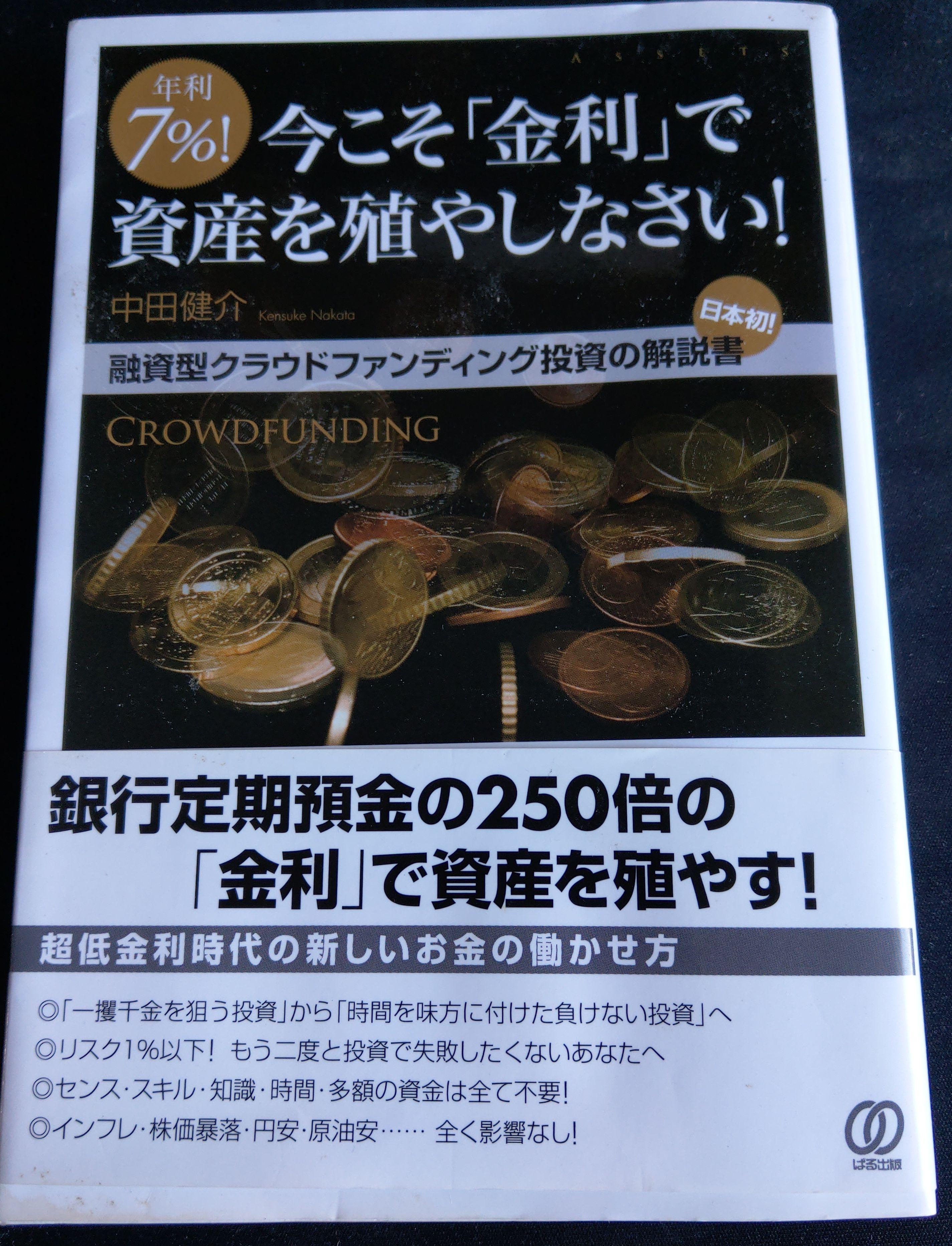 中田健介(けにごろう)さん、「年利7%! 今こそ「金利」で資産を殖やしなさい!」03