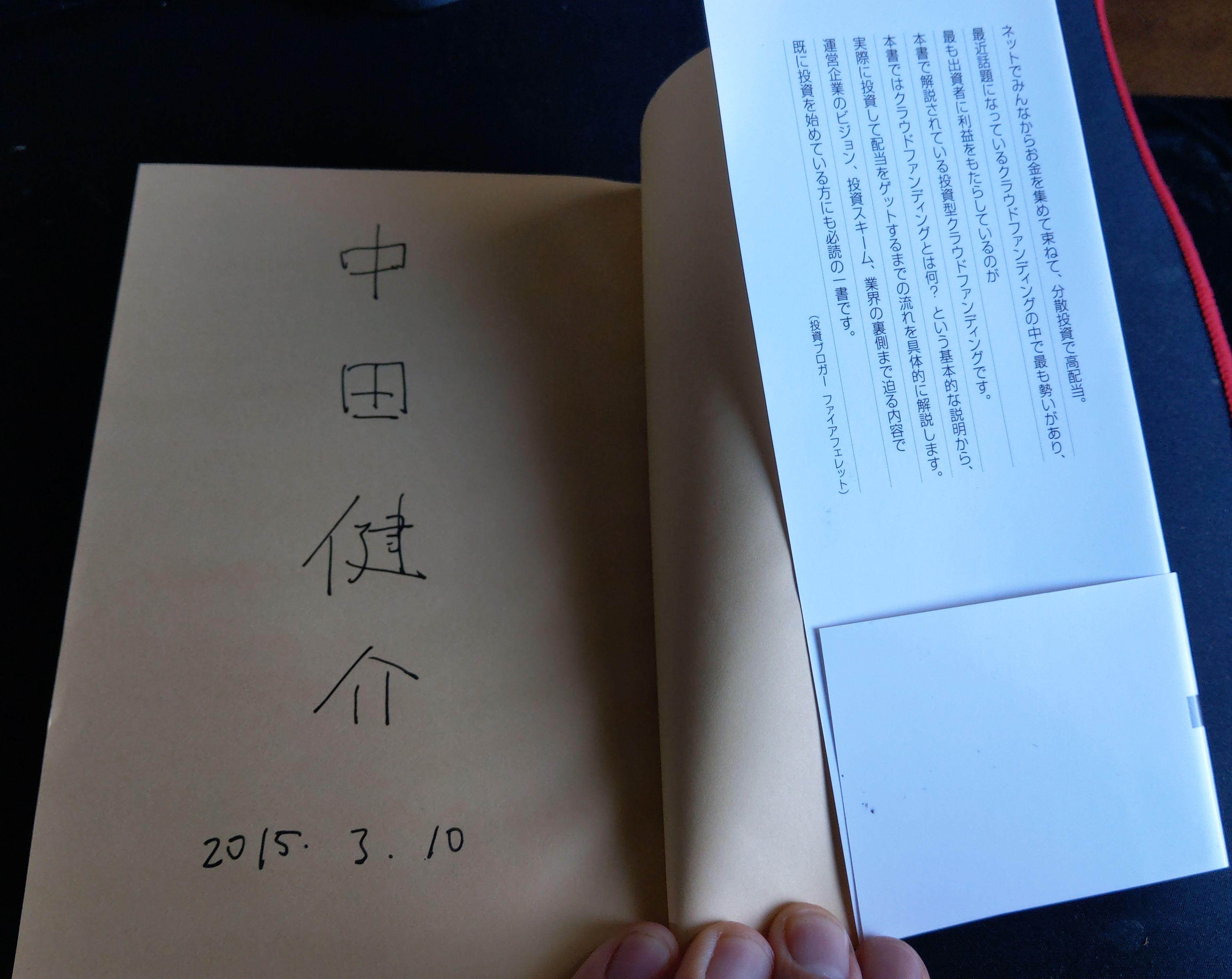 中田健介(けにごろう)さん、「年利7%! 今こそ「金利」で資産を殖やしなさい!」04
