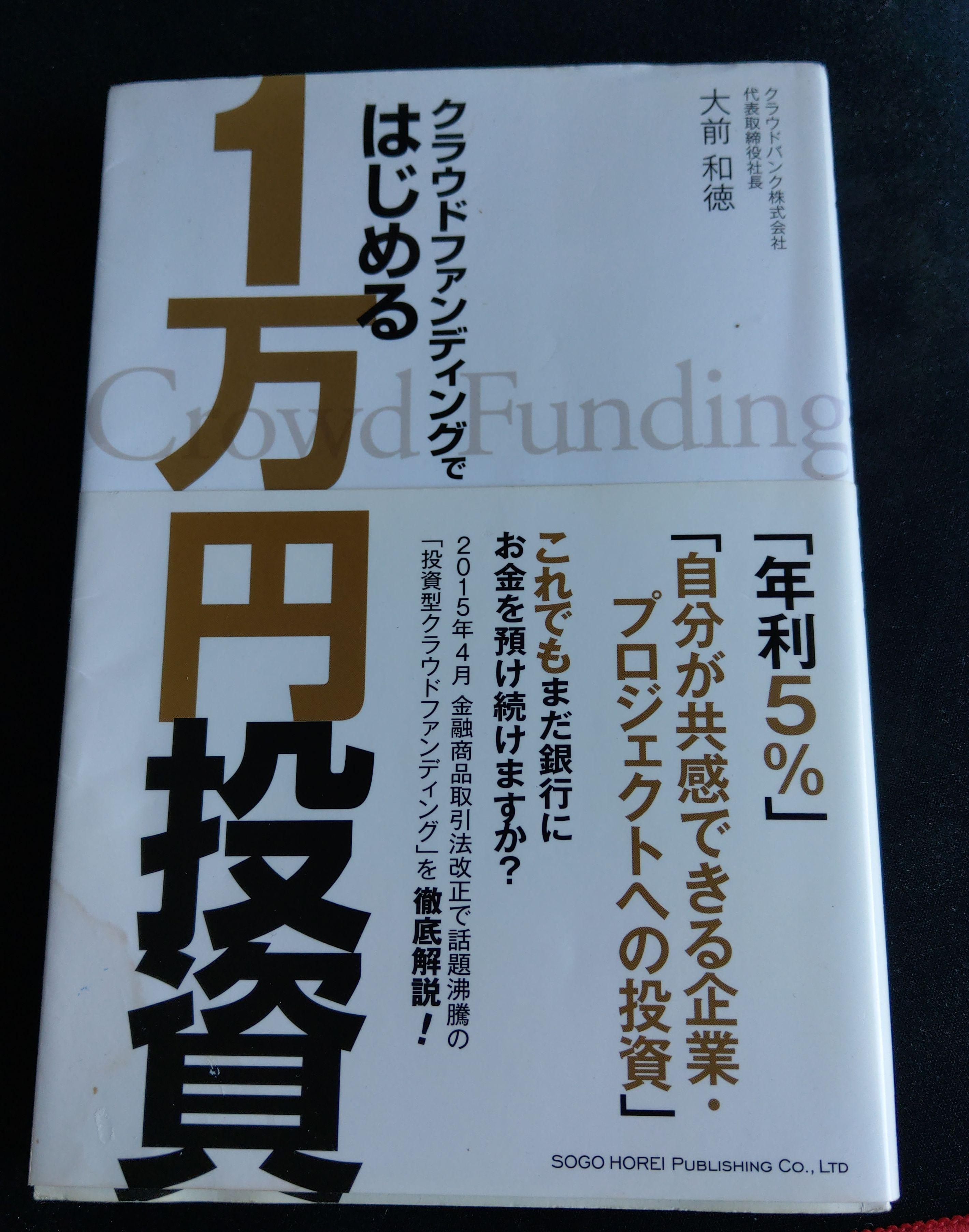 大前和徳クラウドバンク社長(当時)、「クラウドファンディングではじめる1万円投資」07