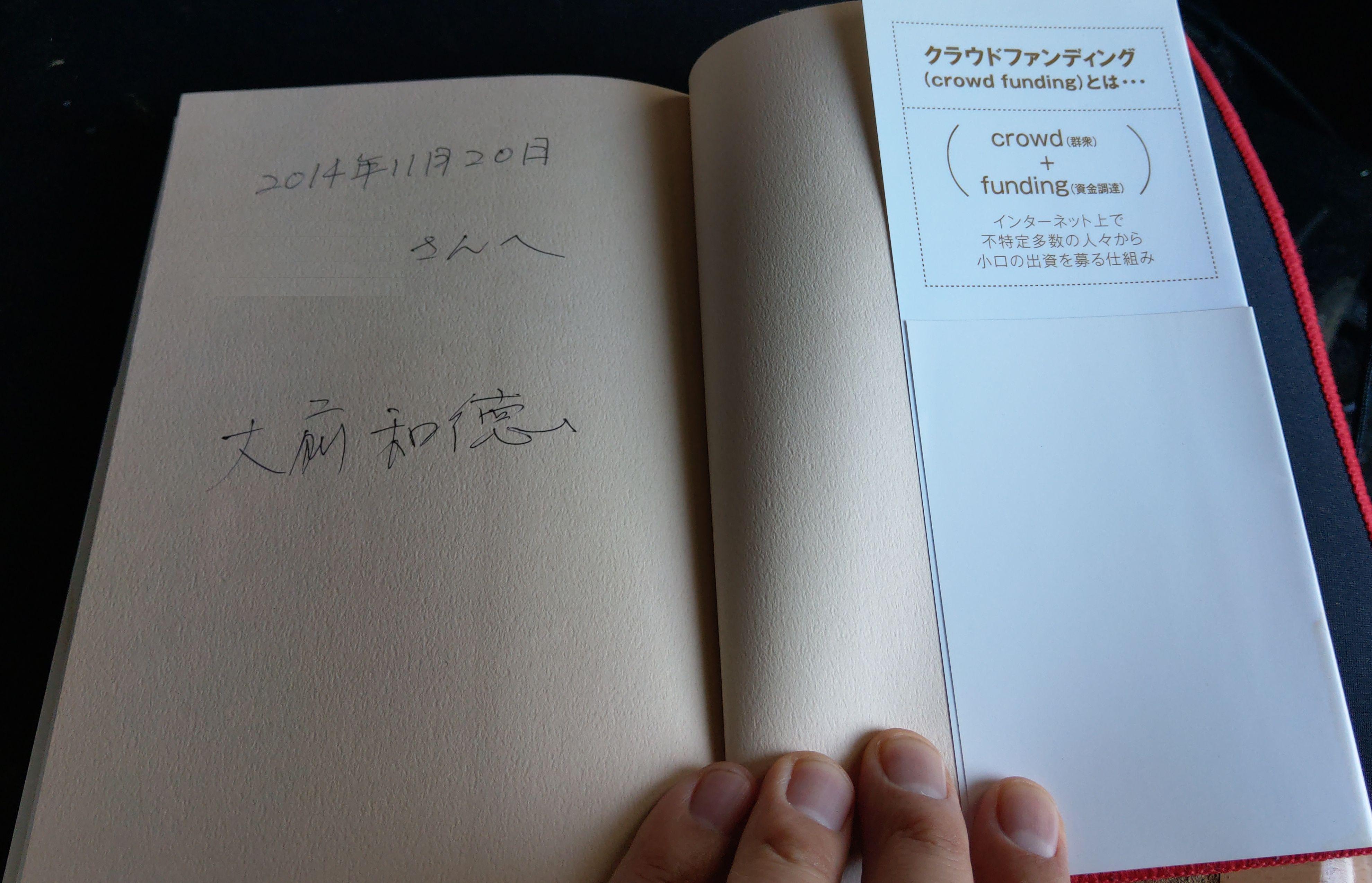 大前和徳クラウドバンク社長(当時)、「クラウドファンディングではじめる1万円投資」08