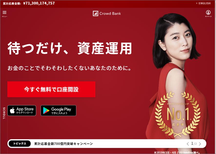 クラウドバンク700億円突破キャンペーン02