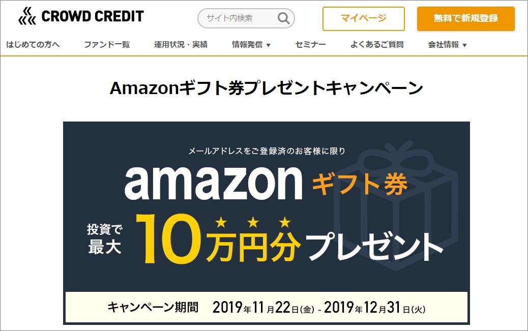 クラウドクレジットAmazonギフト券プレゼント01