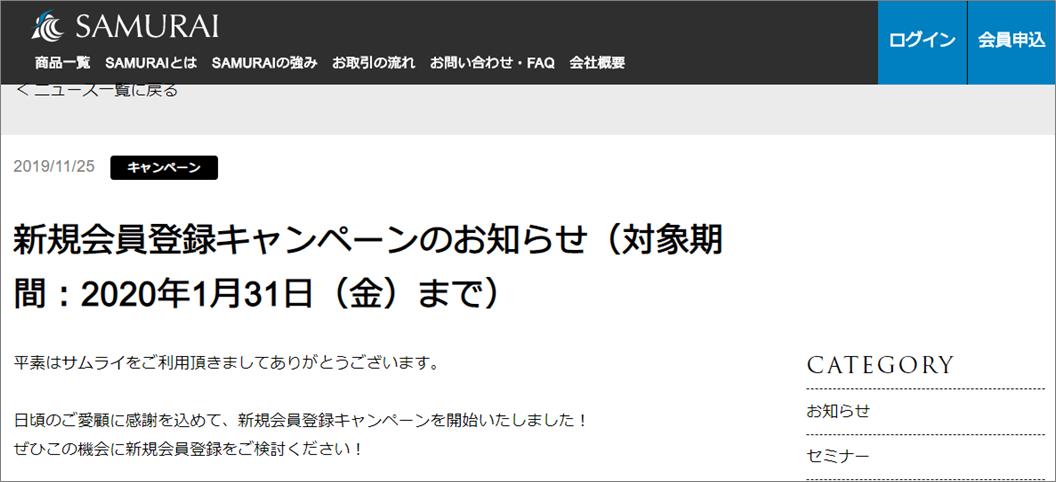 samurai豪華会員登録キャンペーン01
