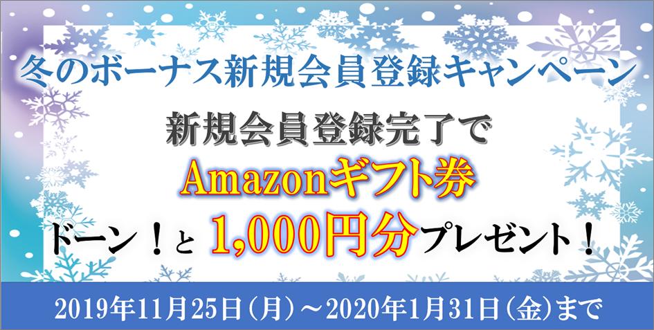 samurai豪華会員登録キャンペーン02