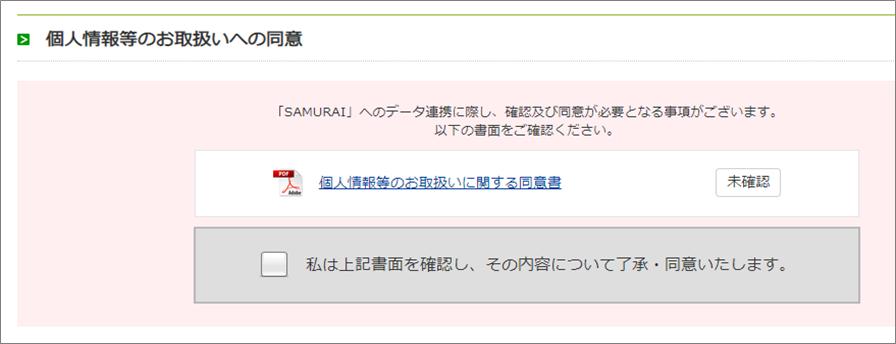samurai豪華会員登録キャンペーン04