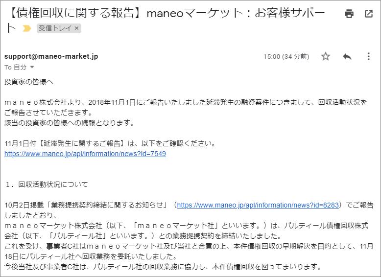 maneoマーケット_川崎案件競売不調