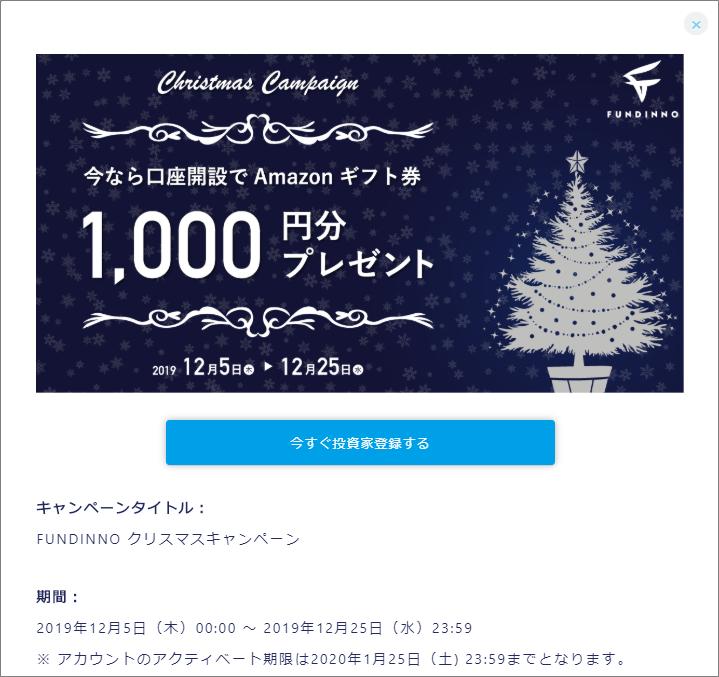 FUNDINNO_Amazonギフト券プレゼントキャンペーン