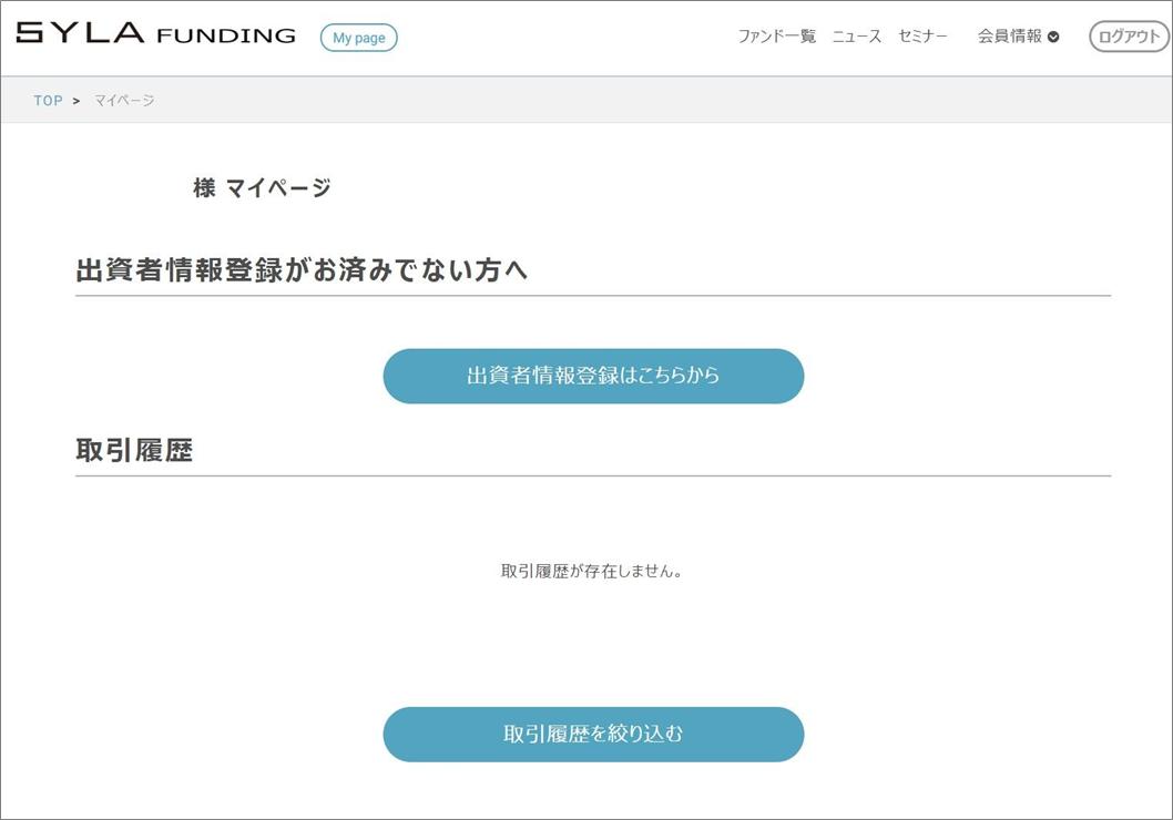 SYLA Funding投資家登録_投資家適合
