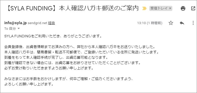 SYLA Funding投資家登録_ハガキ送付