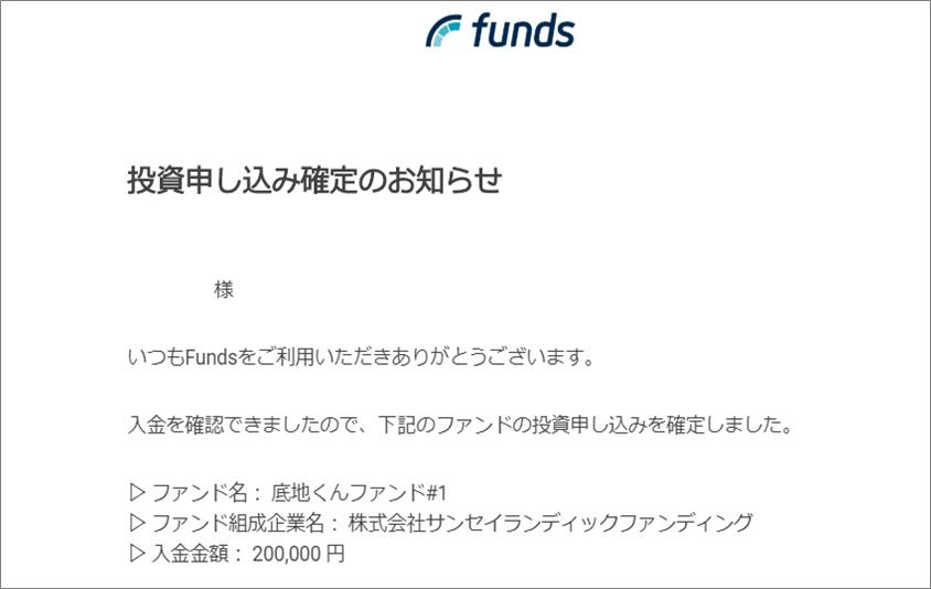 Funds、一部上場サンセイランディック融資案件底地ファンド02