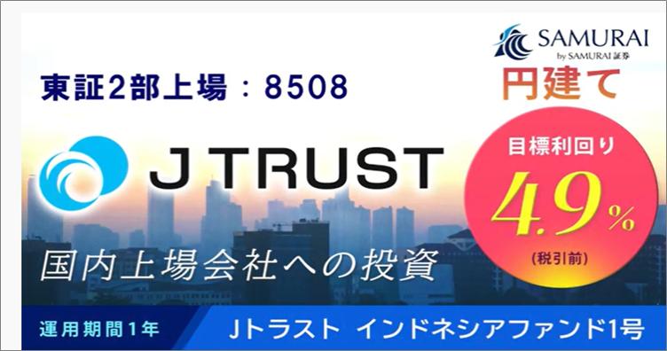 SAMURAI_Jトラストファンド動画2019121101