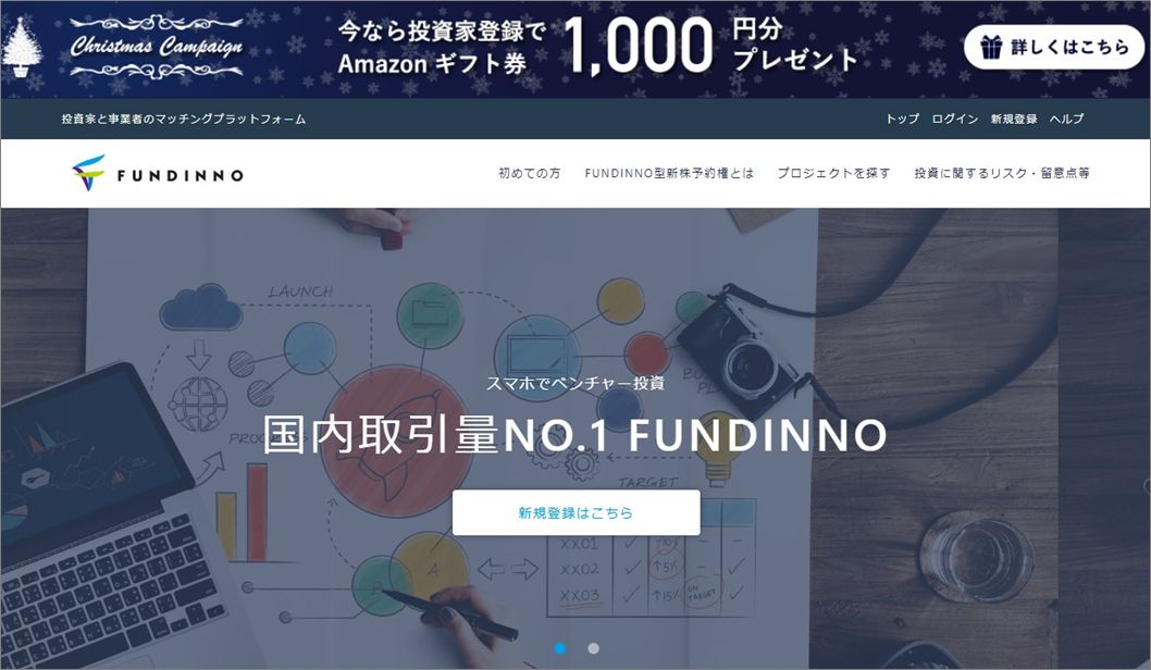 FUNDINNO投資家登録20191121