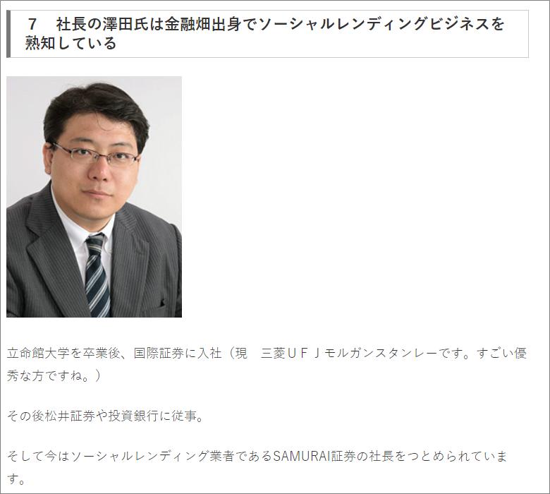 02エニートのフェイクニュース拡散SAMURAI