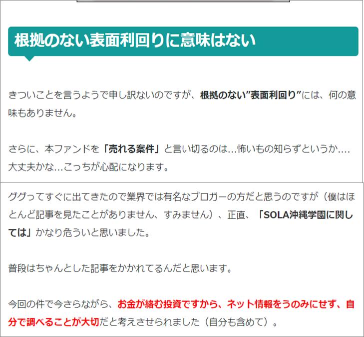 03トッティさんの批評SOLA沖縄学園