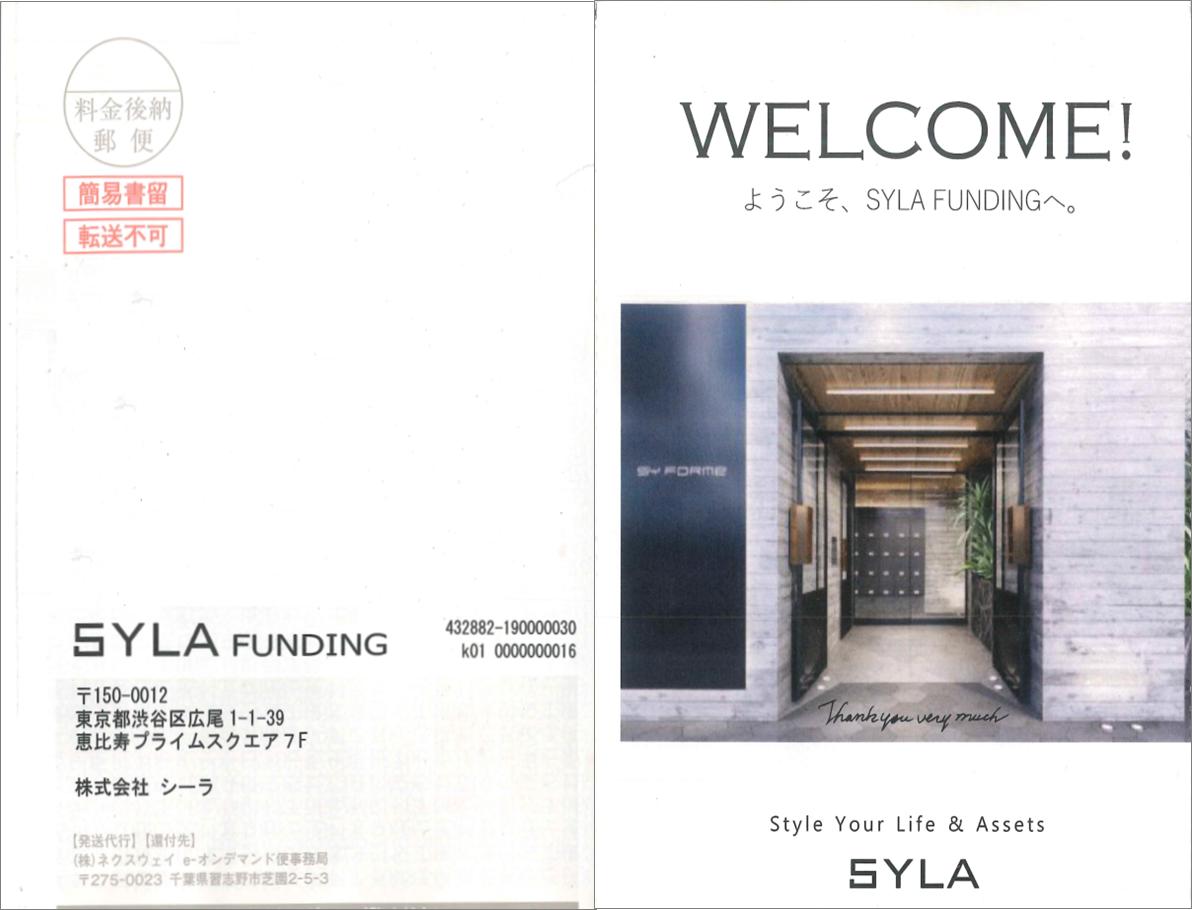 01SYLA Fundingに25万円投資の書留