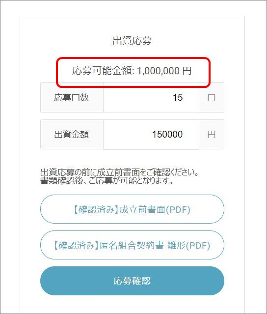 03SYLA Fundingに25万円投資_上限投資額100万円