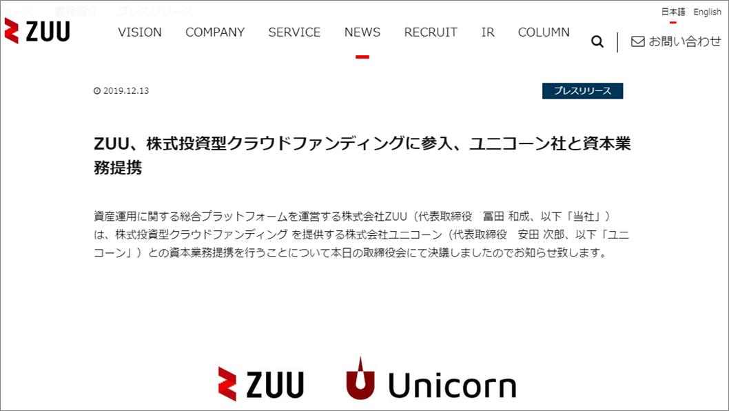ZUUがユニコーンの増資引受