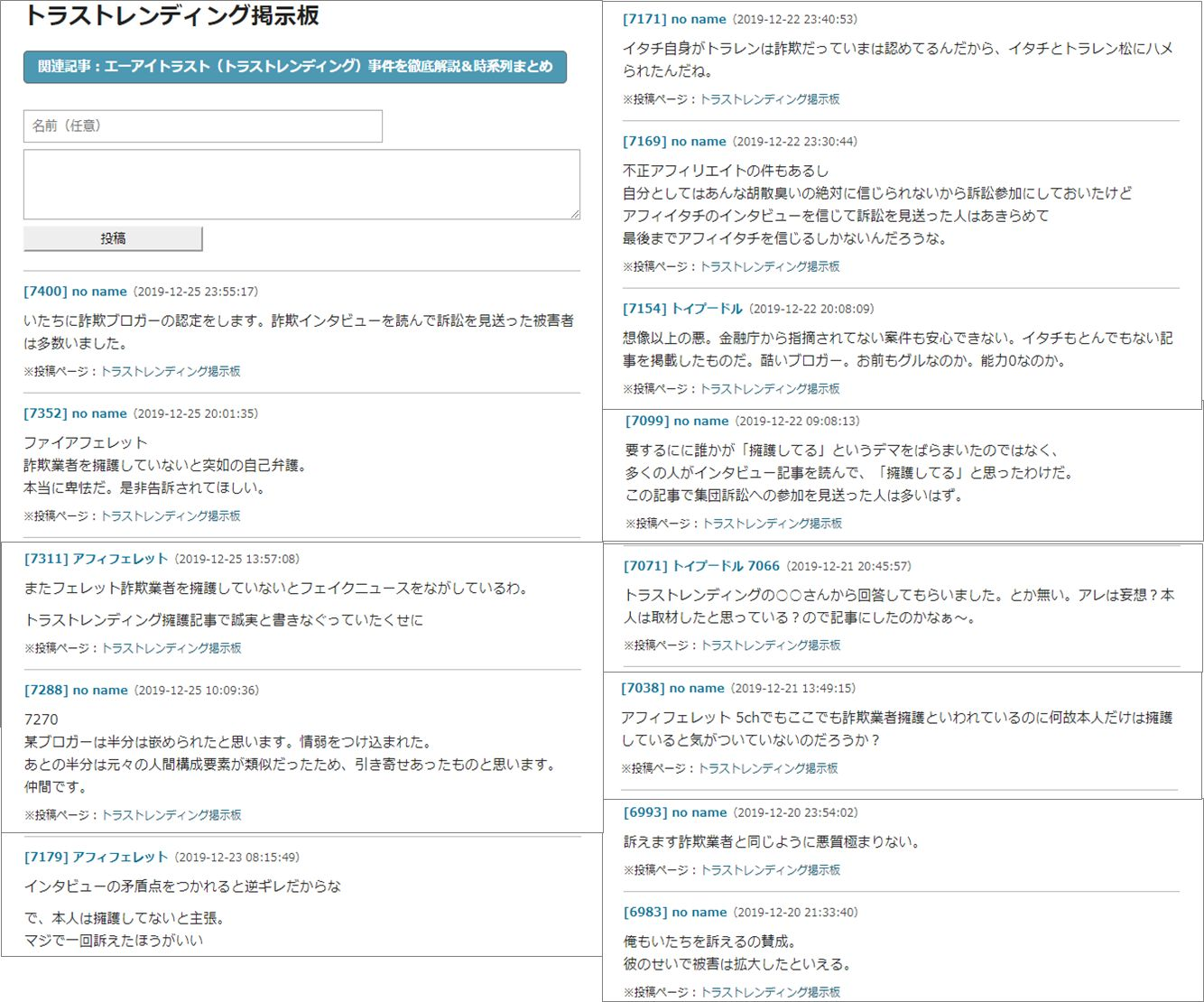 カナメ先生への抗議02