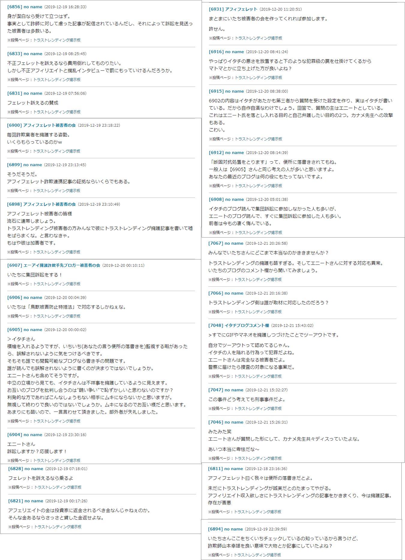 カナメ先生への抗議03