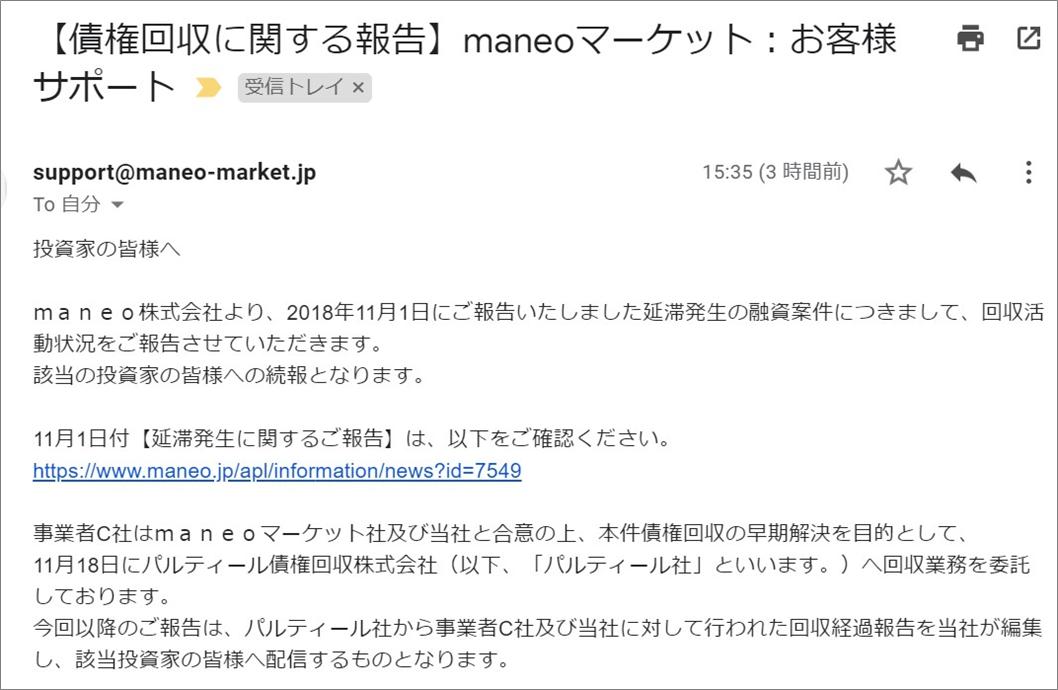 maneo川崎案件問題を確認1