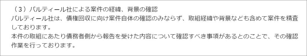 maneo川崎案件問題を確認2