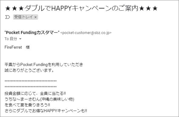 ポケットファンディング、ダブルでHAPPYキャンペーンでさらに500円ゲット!