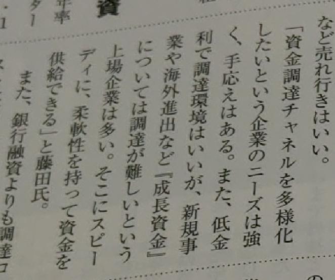財界_クラウドポート_Funds藤田社長インタビュー1