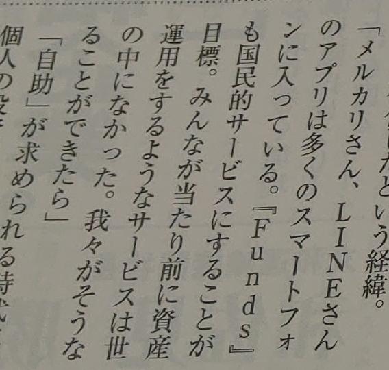 財界_クラウドポート_Funds藤田社長インタビュー2