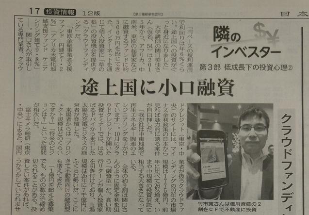 日経新聞 投資型クラウドファンディング市場規模は25年に7千億円にふくらむ勢いだ。
