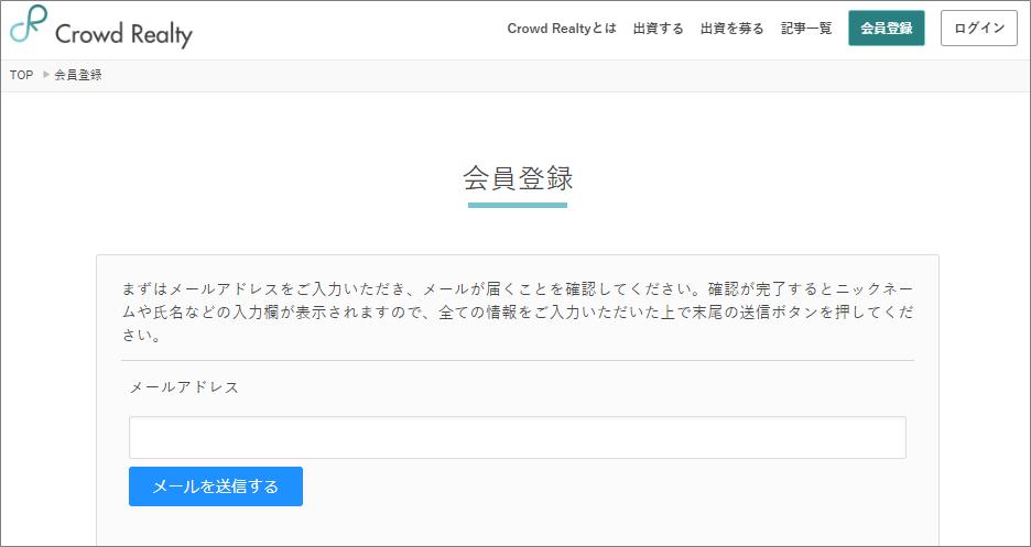 クラウドリアルティ_1万円相当プレゼント02