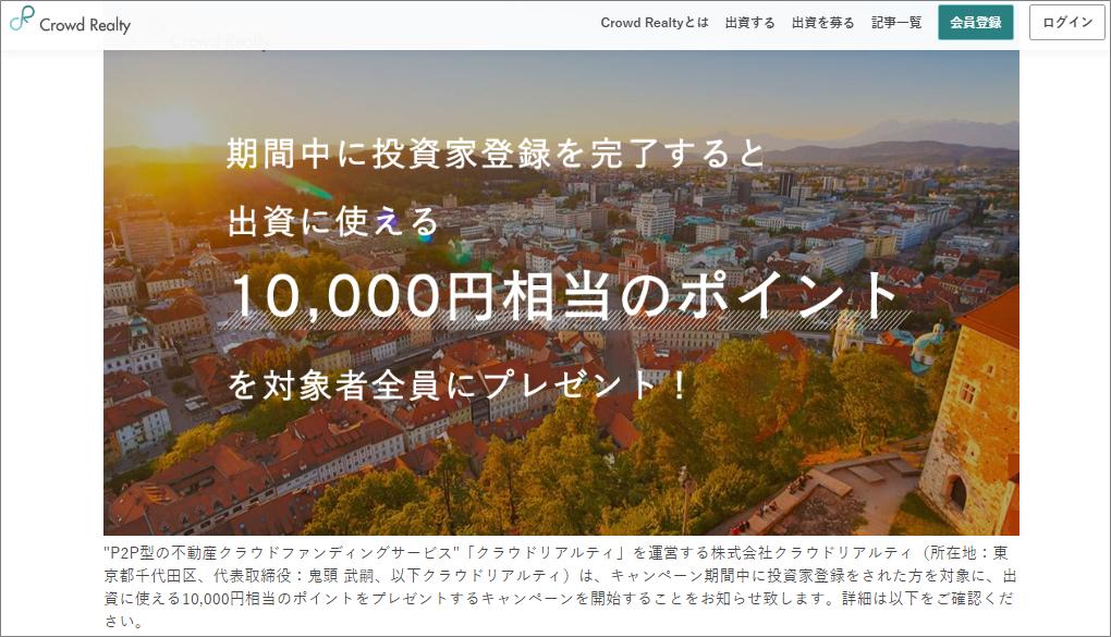 クラウドリアルティ_1万円相当プレゼント01