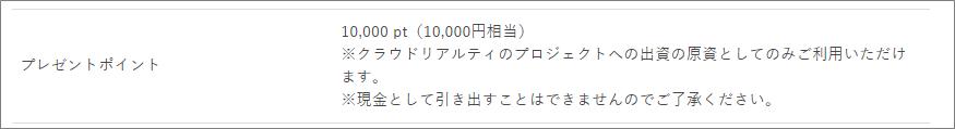 クラウドリアルティ_1万円相当プレゼント03