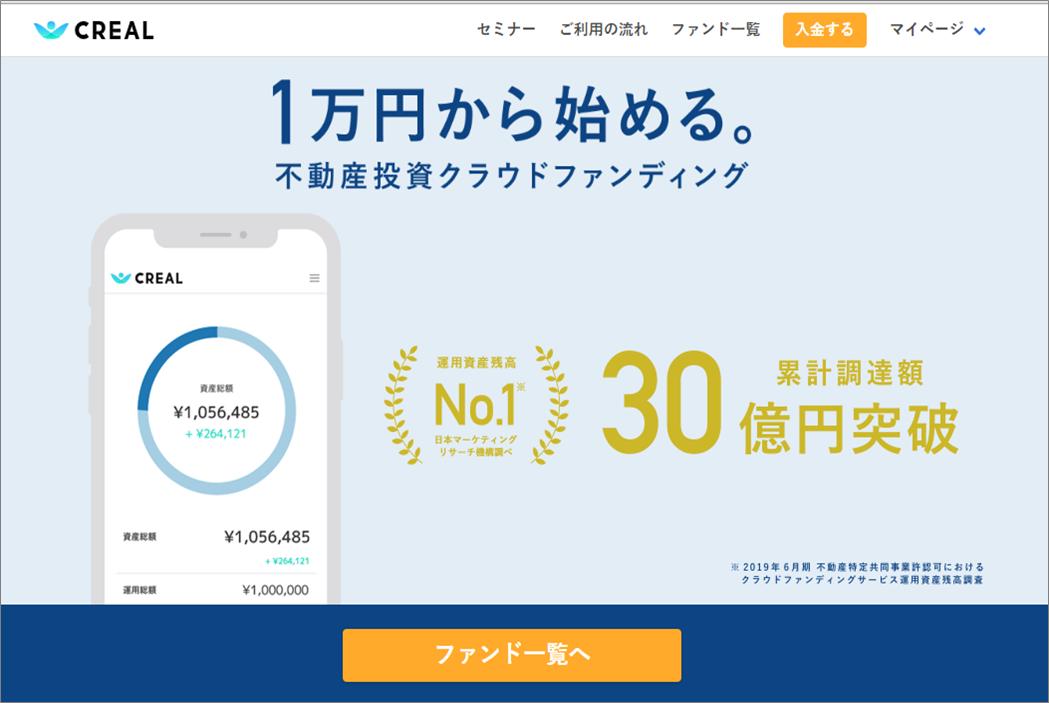 CREAL30億円突破