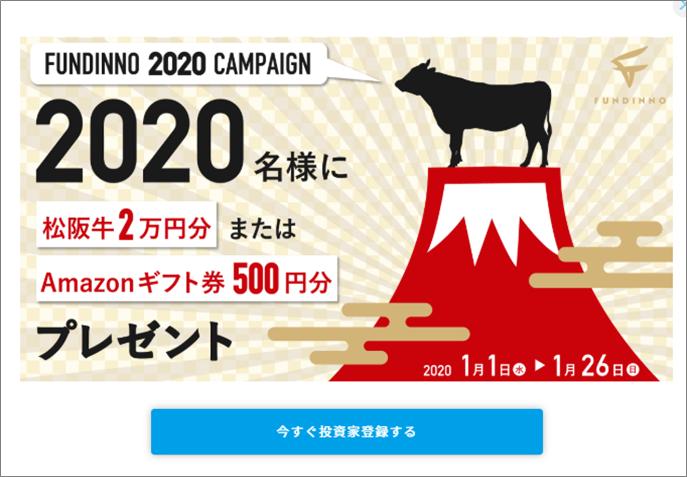 FUNDINNOの2020お年玉キャンペーン
