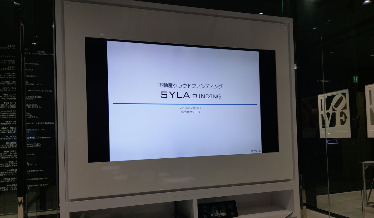 SYLA Fundingセミナー2019121902セミナー会場